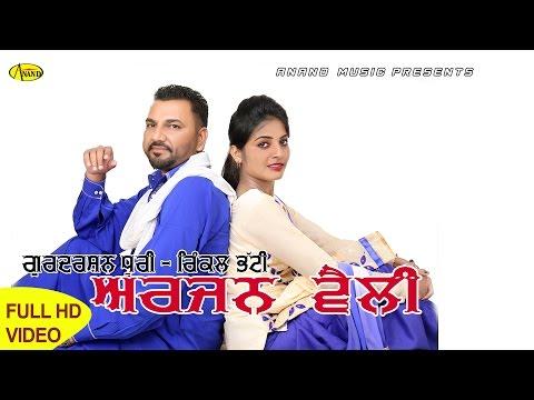 Gurdarshan Dhuri || Arjun Velly || (Full Video) Anand Music II New Punjabi Song 2017