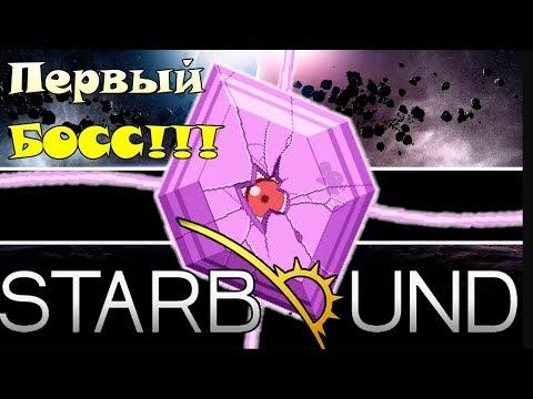 Первый БОСС Starbound #6 Старбаунд Добыча Эркиевых кристаллов Босс Эркиевый ужас