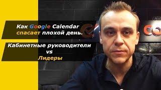 Настоящий лидер Vs Кабинетный руководитель. Как календарь онлайн планирования спасает день