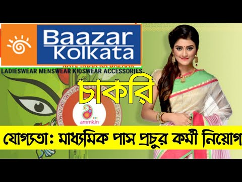 Big Bazaar Kolkata, big bazaar job 2019, big bazaar job online apply 2019