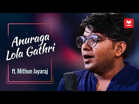 Anuraga Lola Gathri (Cover) ft. Mithun Jayaraj