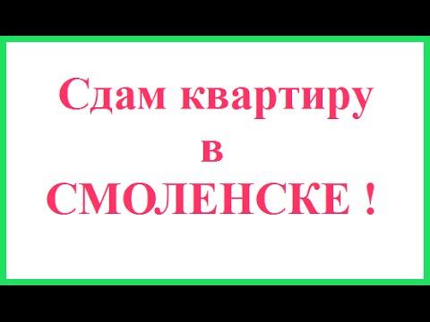 Сдаю квартиру в Смоленске Ленинский район, ул Гагарина