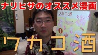 【ナリヒサのオススメ漫画】新久千映さん原作「ワカコ酒」に今更ハマったので紹介!