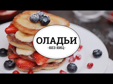 Рецепт Оладьи без яиц sweet & flour