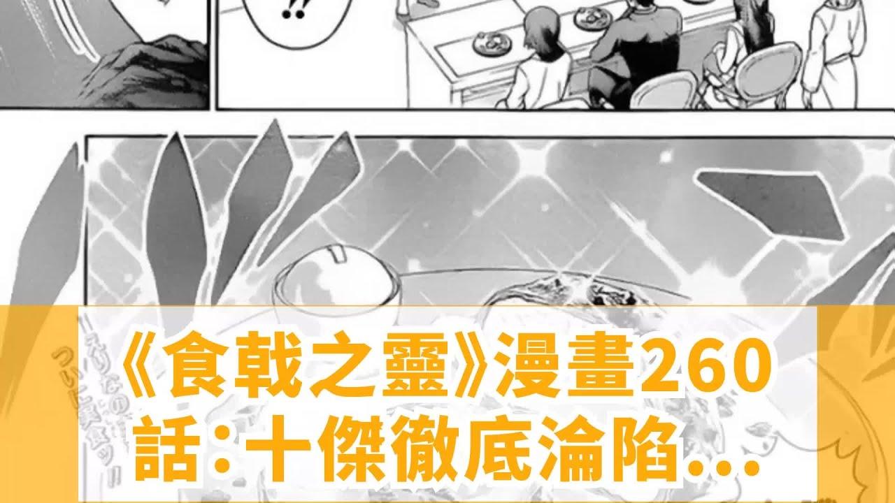 《食戟之靈》漫畫260話:十傑徹底淪陷 神之舌氣勢逼人 - YouTube