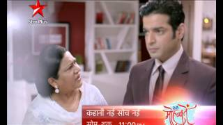 Will Ishita's mother convince her to marry?