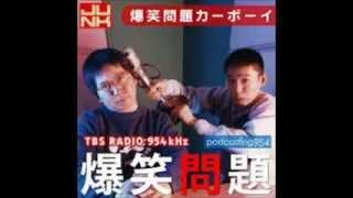 火曜深夜は爆笑問題!!太田のトークに田中のつっこみと笑いが響きわた...