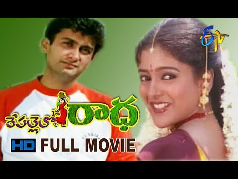 Repallelo Radha | 2001 Telugu HD Full Movie | Dileep | Deeksha | ETV Cinema