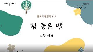 [아트기버]멜로디활동북10_참 좋은 말(리듬악보)_가이…