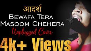 Bewafa Tera Masoom Chehra - Unplugged Cover | Adarsh | Jubin Nautiyal | Rochak Kohli