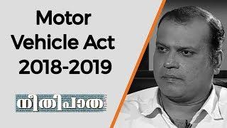 Motor Vehicle Act 2018-2019 in Malayalam Neethi Patha