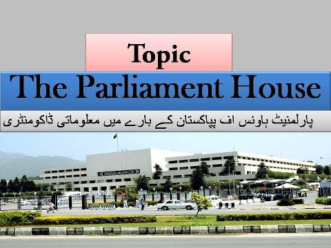 Pakistan Parliament documentary in Urdu/Hindi