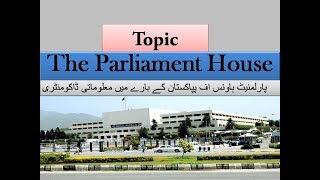 Pakistan Parliament documentary in Urdu/Hindi