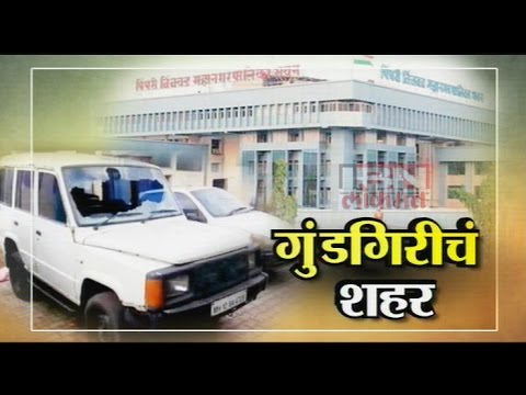 IBN Lokmat Special on Pimpri Chinchwad Crime City