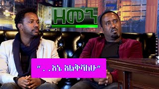 Mesefin and Solomon Interview On Seifu Show