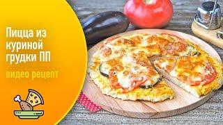 Пицца из куриной грудки ПП — видео рецепт