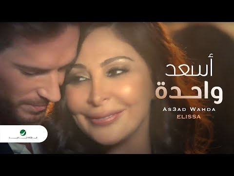 elissa mp3 as3ad wa7da