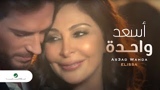 Elissa - As3ad Wahda Video Clip / ????? ???? ????? - ???? ?????