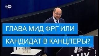 Глава Европарламента возвращается в немецкую политику