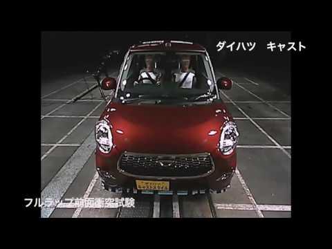自動車アセスメント:ダイハツキャスト:フルラップ前面衝突試験