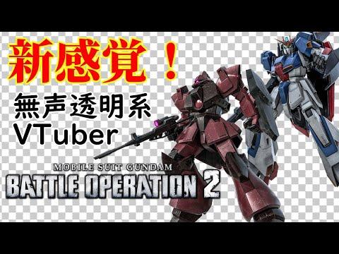 【無声透明VTuber】機動戦士ガンダム バトルオペレーション2 20210728【バ美肉、バ美声不使用】