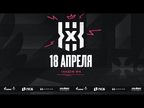 Женщины | Чемпионат России 3х3 | 8 Тандем | Этап 16 | Екатеринбург | 18.04.2021
