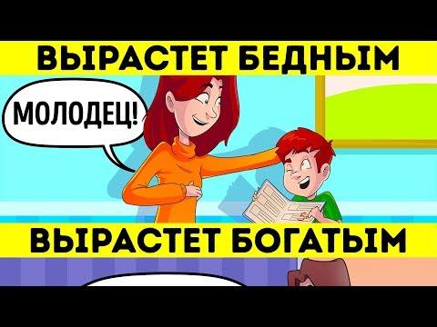 9 секретов воспитания ребенка, чтобы он вырос успешным