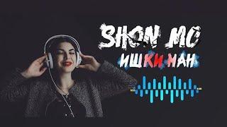 Shon Mc - ишки ма (New Rap 2019)