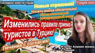Турция 2020 Туристы в Турции Polat Alanya жизнь в Турции Последние новости туризма Отдых Турция