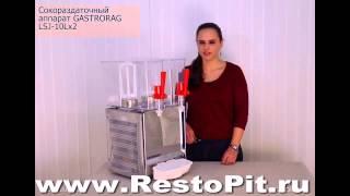 видео Сокоохладители: как выбрать оборудование для охлаждения напитков