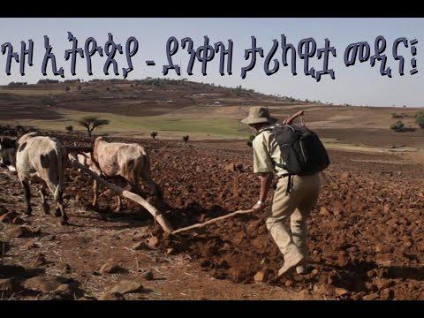 ጉዞ ኢትዮጵያ - Travel Ethiopia - Denkez Gondar
