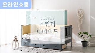 [쇼룸 톡톡톡] 스칸딕 데이베드 침대