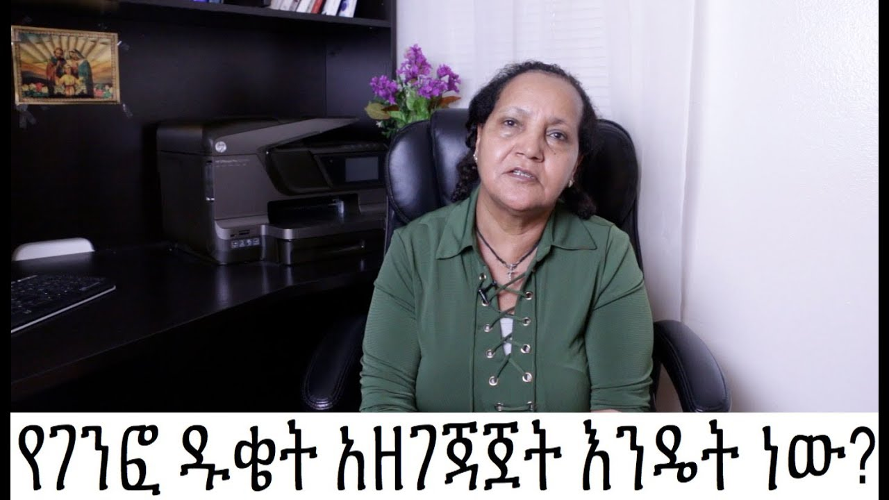 Ethiopian Food - የገንፎ ዱቄት አዘገጃጀት እንዴት ነው ?