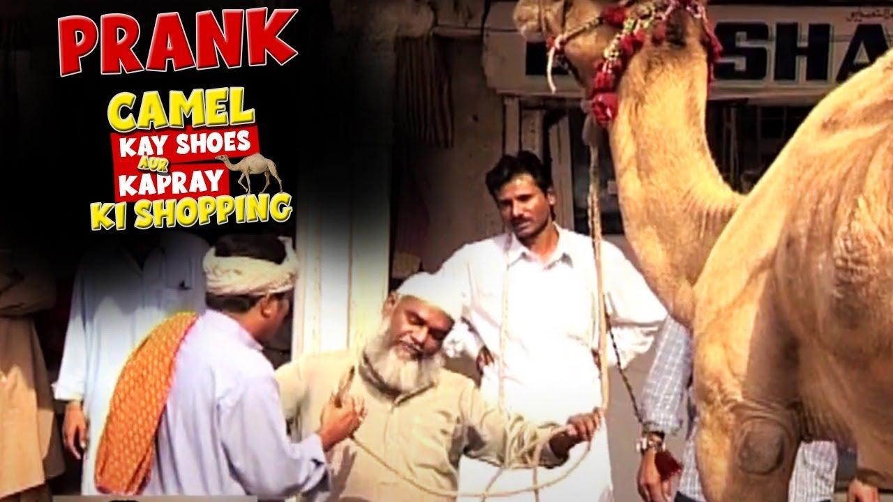 PRANK - Camel Kay Shoes aur Kapray Ki Shopping | Hanif Raja