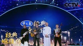[经典咏流传]果敢Duplessy疯马乐队为你唱经典《登鹳雀楼》 | CCTV