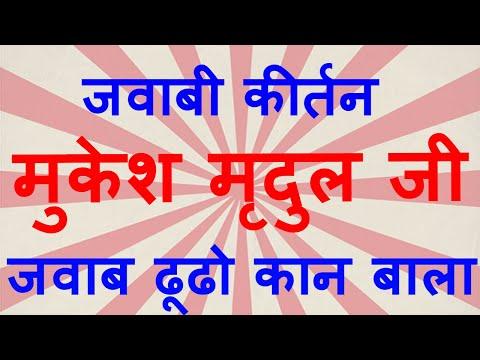 सरगम Jawabi Kirtan Mukesh Mardul ji Jawab Geet kirtan no.495 कान का बाला
