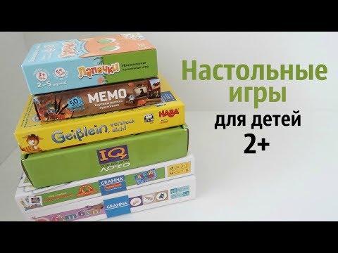 НАСТОЛЬНЫЕ  ИГРЫ для детей 2+ // Наши новые настолки