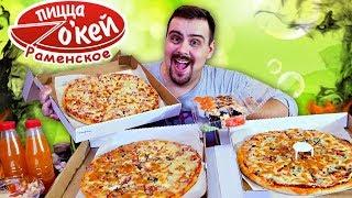 Доставка пиццы «О'Кей» в городе Раменское | обзор доставки | местечковое качество?(, 2018-01-05T17:24:10.000Z)