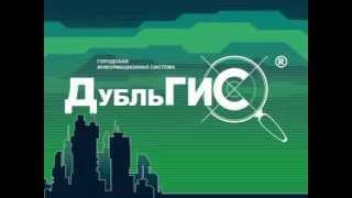 ДубльГИС 2_звук