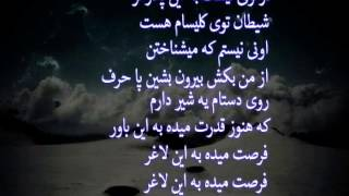 reza pishro divoone lyrics on screen
