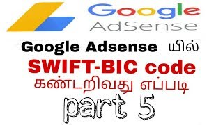 Part 5 How to find in SWIFT BIC code tamil