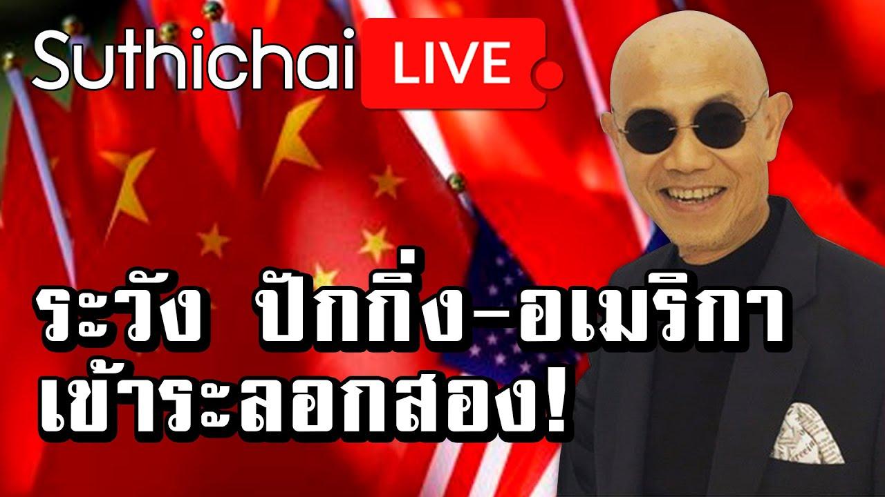 ระวัง ปักกิ่ง-อเมริกา เข้าระลอกสอง! : Suthichai live 13/06/2563
