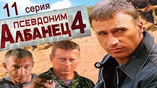 Псевдоним Албанец 4 сезон 11 серия