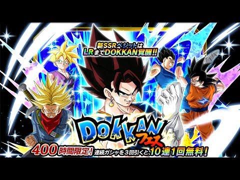 2850 STONES! TRANSFORMING LR VEGITO BLUE BANNER SUMMONS! Dragon Ball Z Dokkan Battle