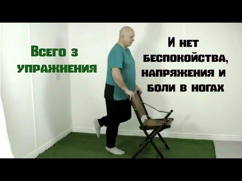 Тяжесть, беспокойство и напряжение в ногах. Как избавиться#синдромбеспокойныхног