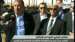 المنتدى المصري السوداني للاستثمار 15-12-2015