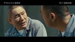 『アウトレイジ』シリーズダイジェスト映像