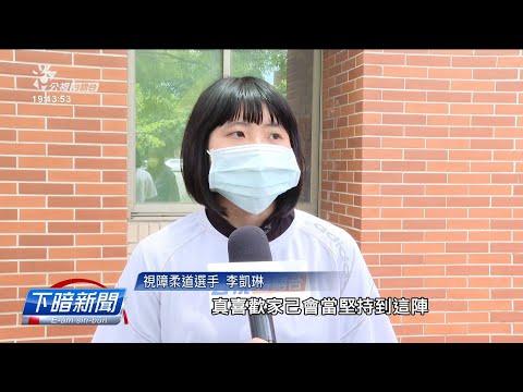 身心障礙者帕運8/24登場 10選手代表臺灣出賽   每日新聞的部分   台語台新聞   20210811
