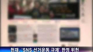 헌재, 'SNS 선거운동 규제' 한정 위…