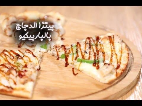 صورة  طريقة عمل البيتزا طريقة عمل بيتزا الدجاج بالباربيكيو | مطبخ سيدتي طريقة عمل البيتزا من يوتيوب